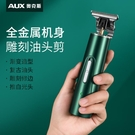理髮器 奧克斯理發器電推剪家用剃光頭專用神器油頭雕刻推子剃頭發廊自助