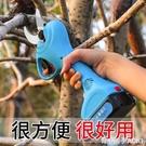 電動剪刀果樹充電式強力無線省力修枝剪子園林花藝粗樹枝修剪枝機 青木鋪子