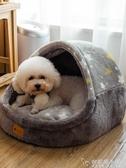 狗窩冬天保暖四季通用房子小型犬泰迪床墊可拆洗貓窩寵物狗狗用品ATF 安妮塔小鋪