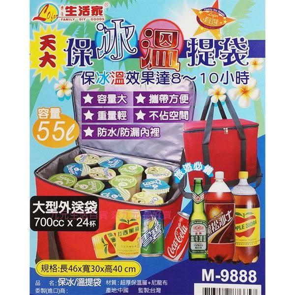 【九元生活百貨】 強效保溫外送袋/55L 保溫提袋 保冷袋 保冰袋