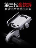 鋁合金手機架自行車電動車摩托車防震固定手機導航支架座騎行配件 交換禮物