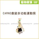 寵物家族-CARNO卡諾 倉鼠多功能運動房