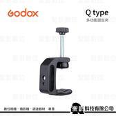 神牛 Godox Q 型多功能夾座 Q type 最佳適用懸掛AD200-HOOK 掛勾支架 或PB960 電池