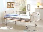 電動病床 / 電動床 / 立明 / B-02豪華型ABS兩馬達床
