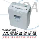 【高士資訊】EBA DINO 迪龍 22C 短碎狀 超靜音 碎紙機