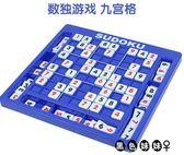 桌面遊戲數獨遊戲棋九宮格120關題兒童益智力玩具 DA462『黑色妹妹』