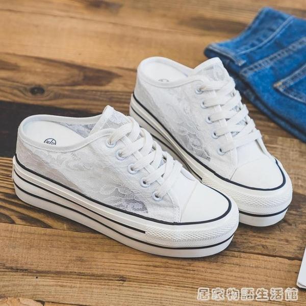 夏季新款蕾絲厚底內增高8cm半拖帆布鞋女韓版無後跟懶人拖鞋 雙十二全館免運