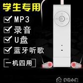 K11音樂播放器迷你學生口香糖MP3運動錄音筆插卡藍牙隨身聽「多色小屋」