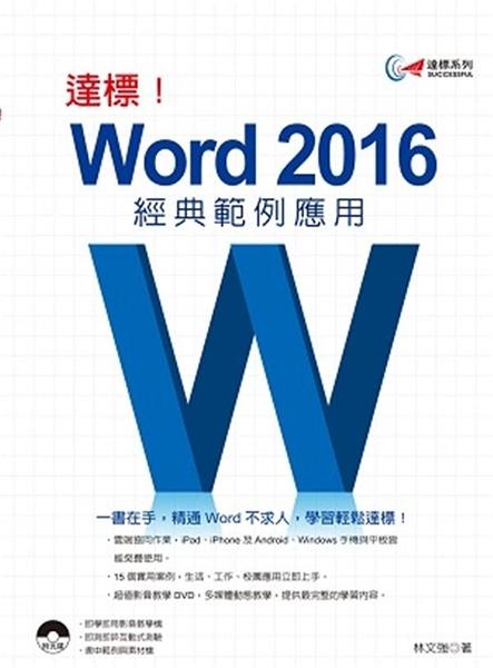(二手書)達標!Word 2016經典範例應用