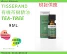 Tisserand 茶樹(有機)精油 Tea Tree Organic Essential Oil 20ml 現貨正品 快速發貨【Morene】