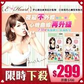 E‧Heart伊心 夜寢美胸衣(日夜兩用心機型)【BG Shop】2色 S/M/L尺寸供選/台灣製造