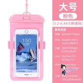手機防水袋 防塵套潛水套觸屏通用掛脖沙灘游泳防塵包oppo蘋果vivo 4色