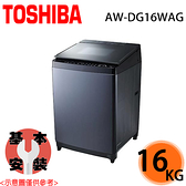 【TOSHIBA東芝】16公斤 SDD超變頻直驅馬達 洗衣機直立式洗衣機 AW-DG16WAG 送基本安裝+免運費