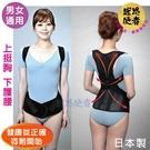 挺胸美背護腰帶 - 護背、骨盤安定 - ACCESS軀幹護具-日本製 挺立 微駝背姿勢調整帶 [ZHJP2108]