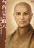 (二手書)台灣最美的人:證嚴法師與慈濟人