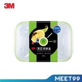 【3M】 真空保鮮盒3.2L 升級版 FL2E3200