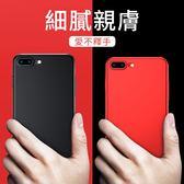 蘋果 iPhone 7 8 Plus 保護殼 金屬漆 磨砂 防指紋 手機殼 全包 矽膠 軟殼 防滑 保護套 簡約