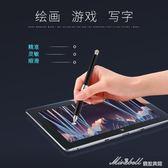 觸控筆 筆觸控筆平板4電容筆通用手機繪畫手寫筆高精度蘋果筆觸屏筆    蜜拉貝爾