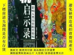 二手書博民逛書店罕見危機啓示錄――影響人類歷史的傳染病Y12916 朱同宇 張本