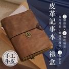 【送多樣贈品】手工牛皮旅行本 筆記本 記事本 日記本 手帳 吊飾-多色【AAA2642】