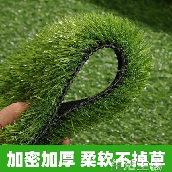 仿真植物 仿真草坪墊綠色假人造草皮足球場綠植戶外裝飾人工塑料幼兒園地毯 MKS生活主義