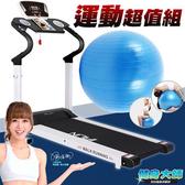 健身大師-全新組合跑步機搭瑜珈球超值組-顯SO黑