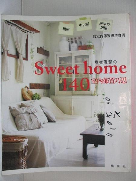 【書寶二手書T5/設計_FAD】甜蜜溫馨的室內佈置巧思140_Takagi Masahiro