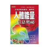 (二手書)人體能量信息奧祕-奇療系列5