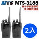 工地推薦款 MTS 3188 (2入裝) 高功率超強 6瓦 業務機 ◎全館熱賣◎