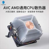 電腦散熱器  台式機電腦AMD AM3 CPU風扇 cpu散熱器 純鋁銅芯超靜音4線PWM溫控 晶彩生活