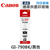 CANON GI-790BK / GI790BK 原廠黑色墨水 /適用Canon PIXMA G1000/G2002/G3000/G4000