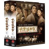 大陸劇 - 大宋提刑官DVD (全52集) 何冰/羅海瓊