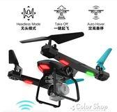 四軸飛行器航拍高清無人機玩具男孩遙控飛機直升機充電兒童     color shopYYP
