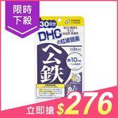 DHC 紅嫩鐵素(30日份)【小三美日】原價$306