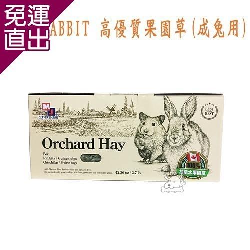 MJ CLEVER RABBIT 聰明兔牧草 高優質加拿大果園草(成兔用)2.7磅 X 1盒【免運直出】