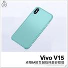 Vivo V15 液態殼 硅膠 手機殼 矽膠 保護套 防摔 軟殼 手機套 霧面 抗變形 保護殼 手機保護套
