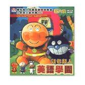 麵包超人美語學園VCD 本套共6片VCD盒裝版 (音樂影片購)