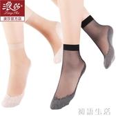 浪莎短絲襪女超薄款夏天水晶絲透明中筒耐磨防滑肉色黑色棉底襪子 初語生活