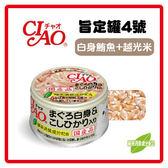 【日本直送】日本CIAO 旨定罐4號 白身鮪魚+越光米(A-04)-85g-53元 可超取 (C002F04)