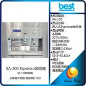 best貝斯特 嵌入式Espresso咖啡機  SA-200