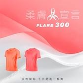HODARLA FLARE 300 男女超柔肌膚排汗衫(短袖T恤 涼感 柔膚 台灣製  免運 ≡排汗專家≡