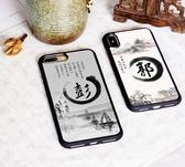 百家姓氏iphone7/8plus蘋果X 6sX20華為P10R11S手機殼