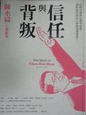 【書寶二手書T6/勵志_YEZ】信任與背叛_台灣政治領袖心理檔案工作小組