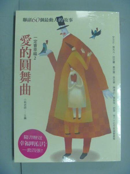【書寶二手書T6/短篇_GDB】一定會幸福2:愛的圓舞曲_小熊老師/主編