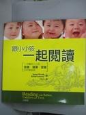 【書寶二手書T1/親子_LIN】跟小小孩一起閱讀_SusanStrau