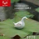 匠心坊迷你小鴨子動物盆景擺件花園魚缸水景造景裝飾微景觀工藝品 蓓娜衣都