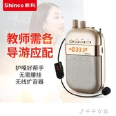 擴音器教師專用喇叭揚聲器無線耳麥喊話器話筒大功率叫賣可充電便攜 千千女鞋