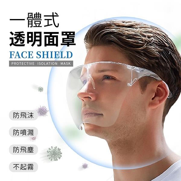 【一體式透明面罩】透明防護面罩 全臉面罩 防疫面罩