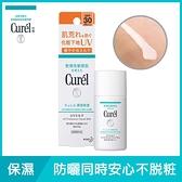 Curel潤浸保濕隔離防曬乳<臉部用>