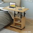 床邊桌可行動簡約小桌子臥室家用學生書桌簡易升降宿舍懶人電腦桌 樂活生活館